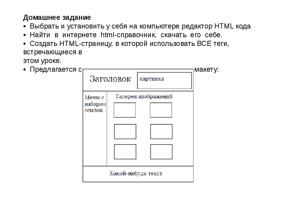 Домашнее задание • Выбрать и установить у себя на компьютере редактор HTML ко...