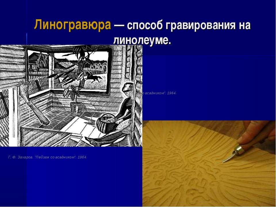 """Линогравюра — способ гравирования на линолеуме. Г.Ф.Захаров. """"Пейзажсовса..."""