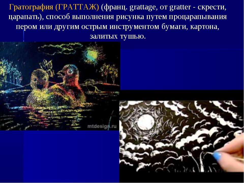 Гратография (ГРАТТАЖ) (франц. grattage, от gratter - скрести, царапать), спос...