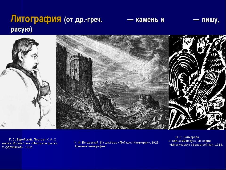 Литография (от др.-греч. λίθος— камень и γράφω— пишу, рисую) К.Ф.Богаевск...
