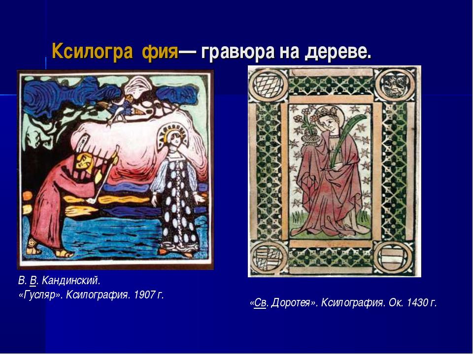 Ксилогра́фия— гравюра на дереве. В.В.Кандинский. «Гусляр».Ксилография.190...