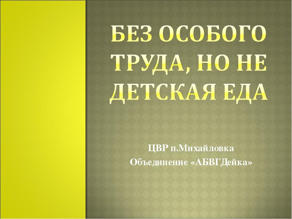ЦВР п.Михайловка Объединение «АБВГДейка»