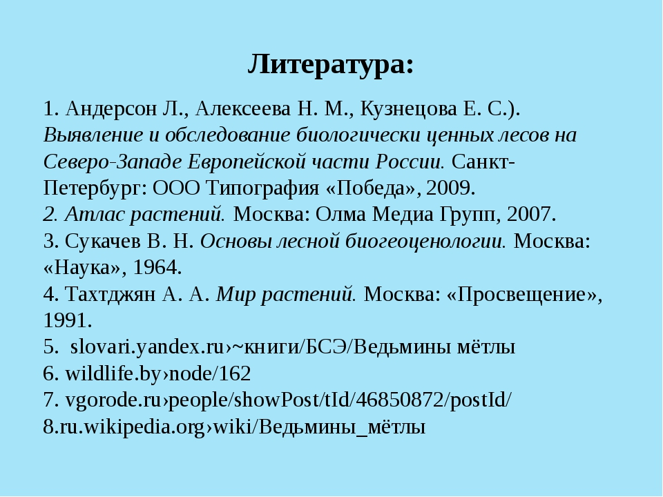 Литература: 1. Андерсон Л., Алексеева Н. М., Кузнецова Е. С.). Выявление и об...