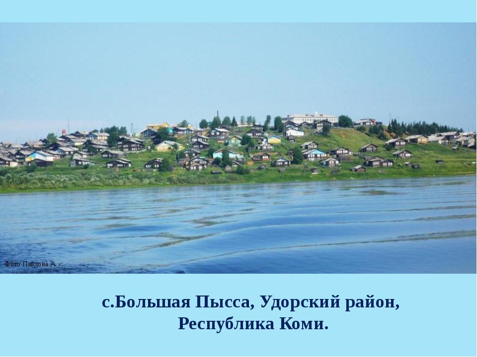 с.Большая Пысса, Удорский район, Республика Коми. Фото Павлова А