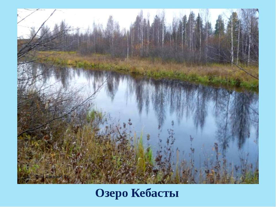 Озеро Кебасты Фото Павловой Кр