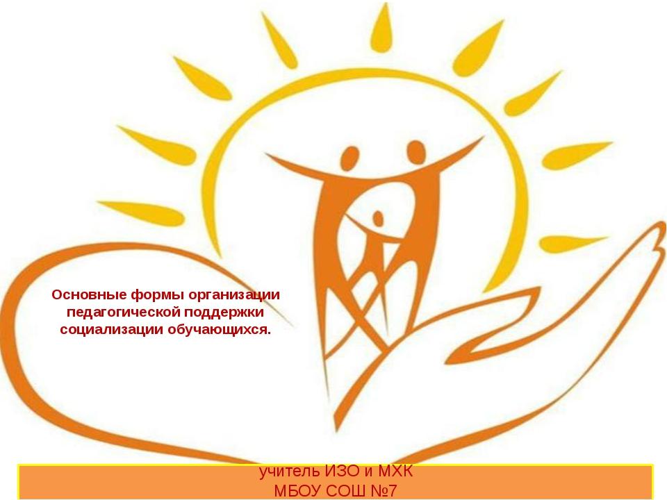 Основные формы организации педагогической поддержки социализации обучающихся...
