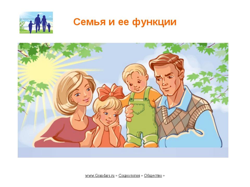 Семья и ее функции www.Grandars.ru » Социология » Общество »