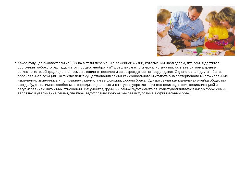 Какое будущее ожидает семью? Означают ли перемены в семейной жизни, которые м...
