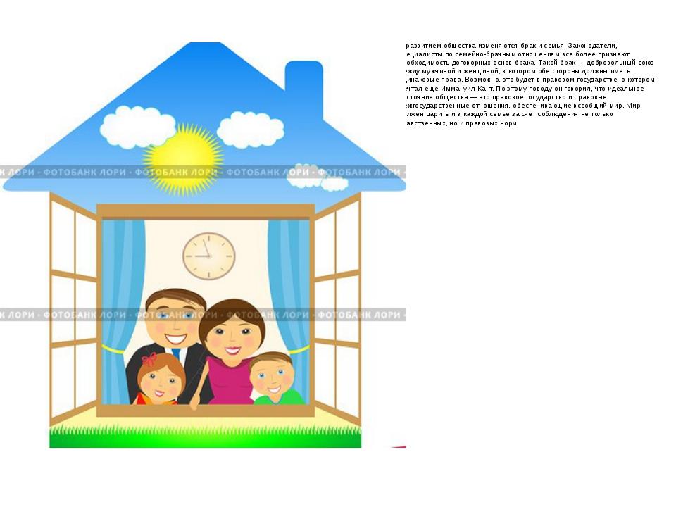 С развитием общества изменяются брак и семья. Законодатели, специалисты по се...