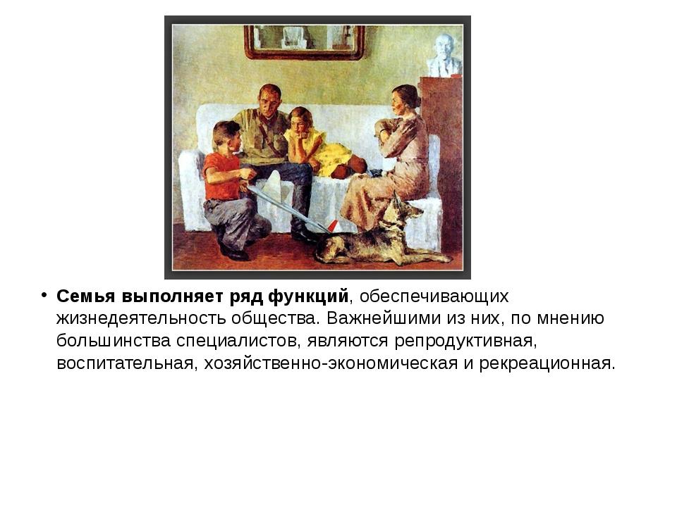 Семья выполняет ряд функций, обеспечивающих жизнедеятельность общества. Важне...