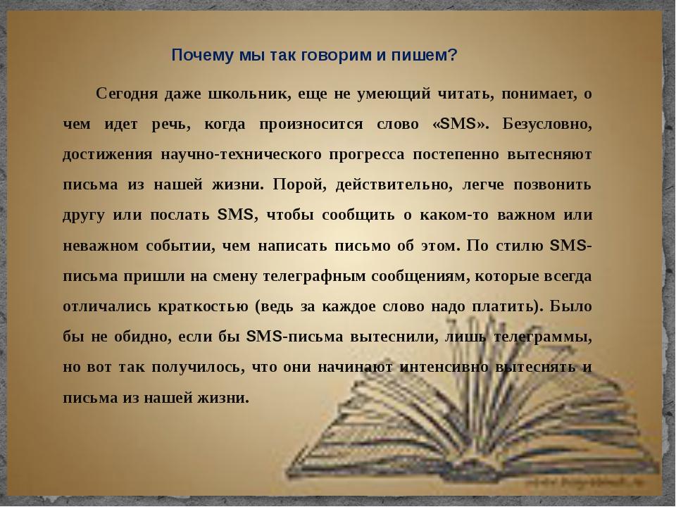 Почему мы так говорим и пишем? Сегодня даже школьник, еще не умеющий читать,...