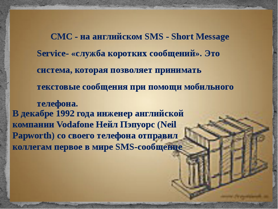 СМС - на английском SMS - Short Message Service- «служба коротких сообщений»....