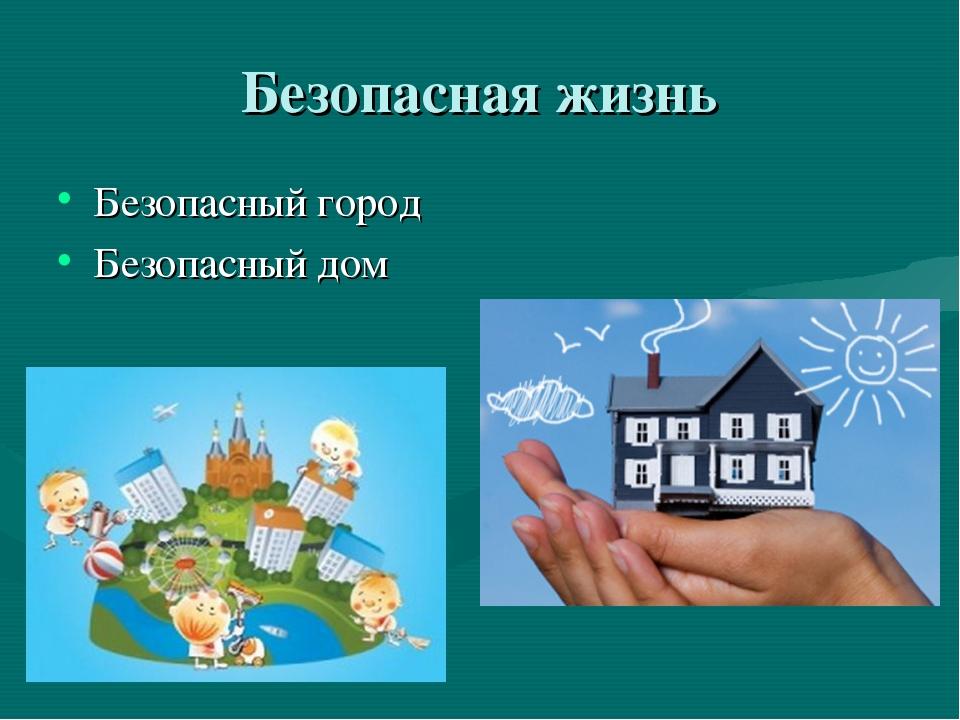 Безопасная жизнь Безопасный город Безопасный дом
