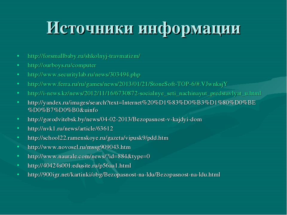 Источники информации http://forsmallbaby.ru/shkolnyj-travmatizm/ http://ourbo...