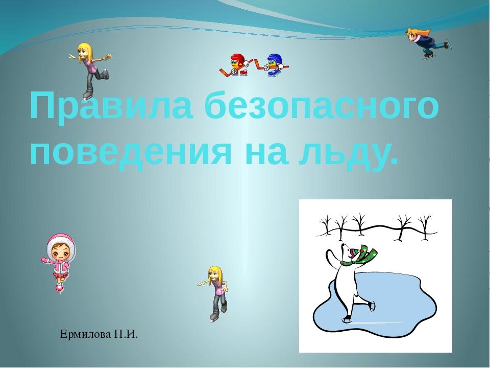Правила безопасного поведения на льду. Ермилова Н.И.