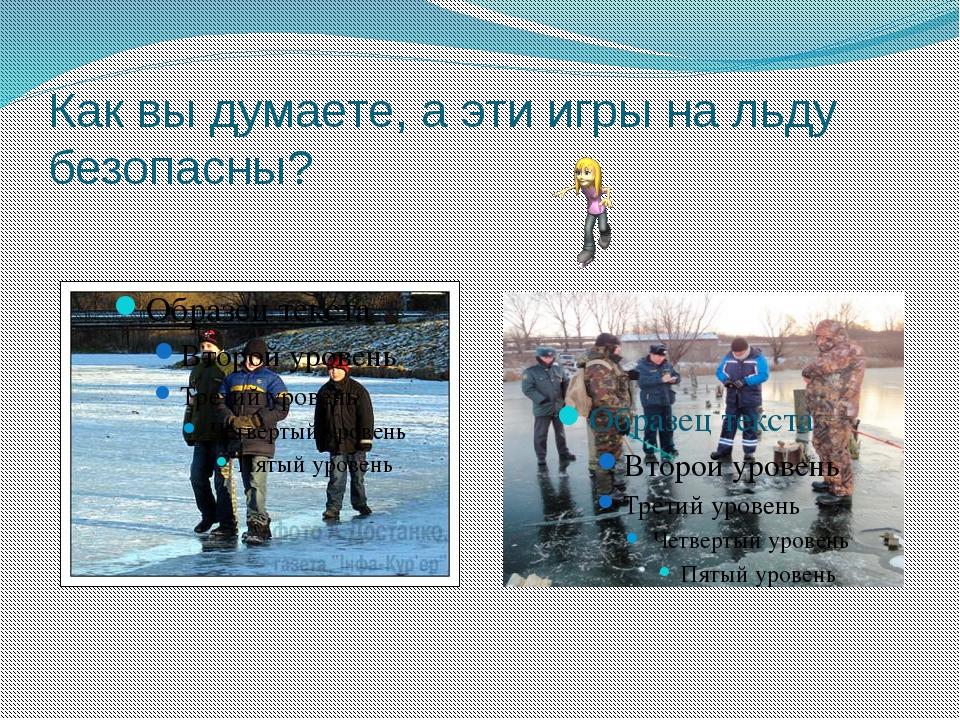 Как вы думаете, а эти игры на льду безопасны?