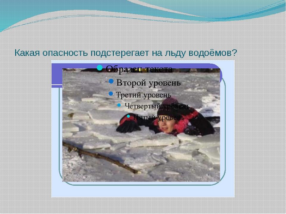 Какая опасность подстерегает на льду водоёмов?