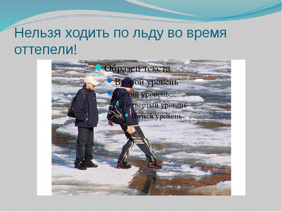 Нельзя ходить по льду во время оттепели!