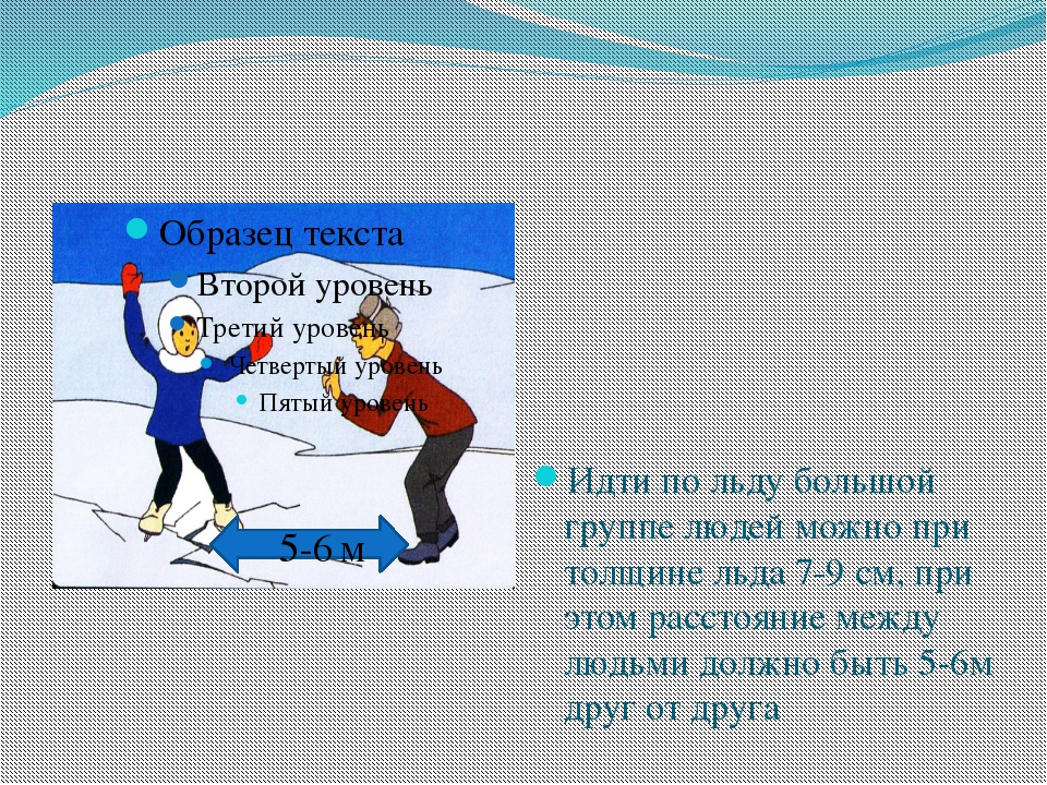 Идти по льду большой группе людей можно при толщине льда 7-9 см, при этом ра...