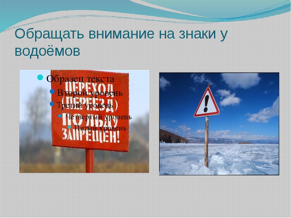 Обращать внимание на знаки у водоёмов