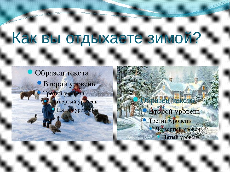 Как вы отдыхаете зимой?