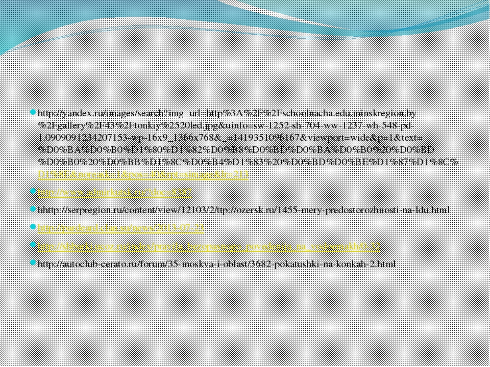 http://yandex.ru/images/search?img_url=http%3A%2F%2Fschoolnacha.edu.minskreg...