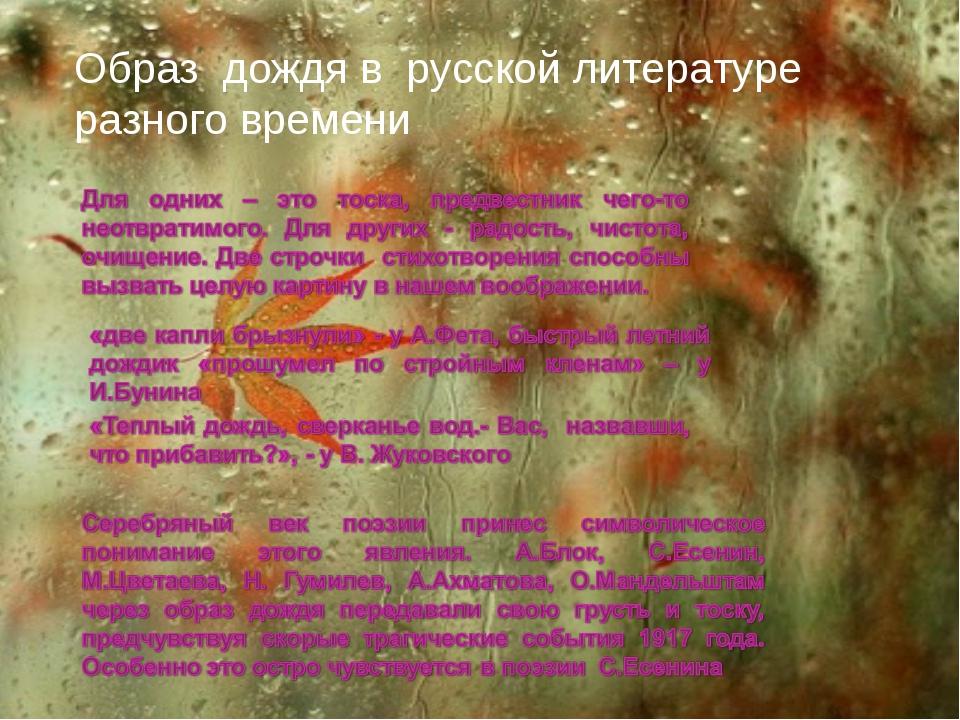 Образ дождя в русской литературе разного времени