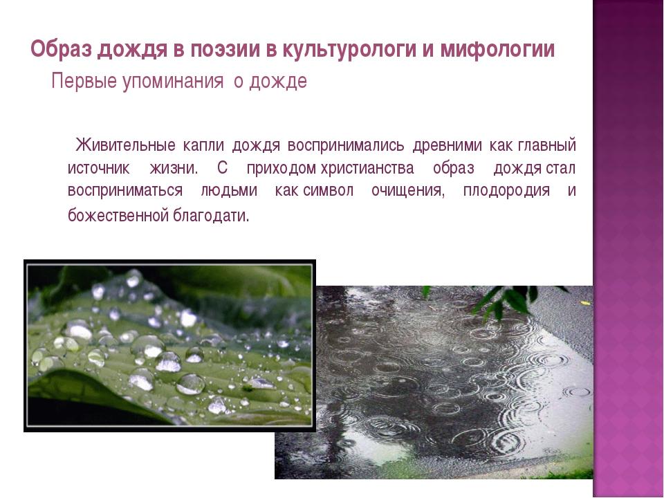 Образ дождя в поэзии в культурологи и мифологии Первые упоминания о дожде Жив...