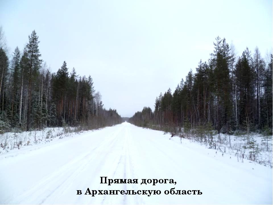Прямая дорога, в Архангельскую область