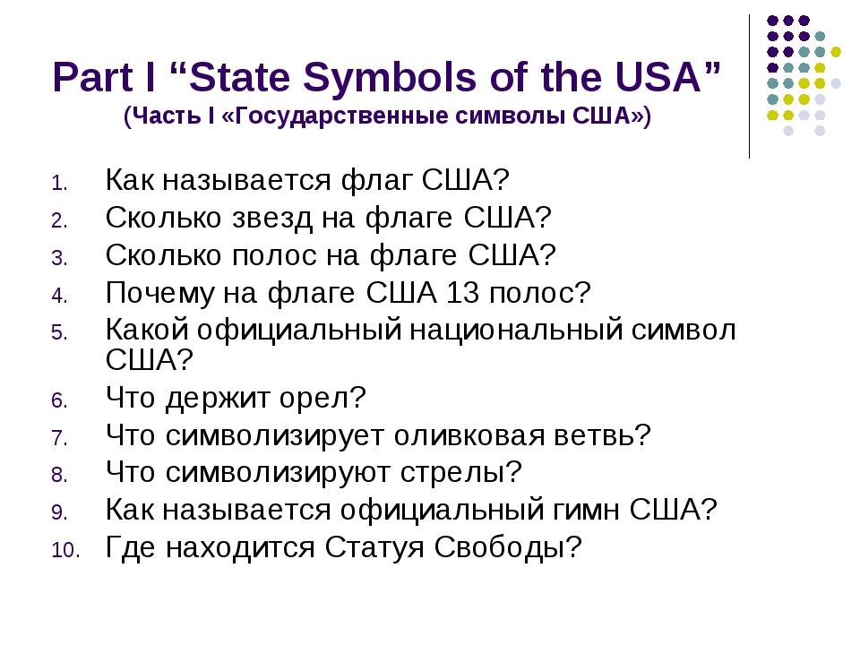 """Part I """"State Symbols of the USA"""" (Часть I «Государственные символы США») Как..."""