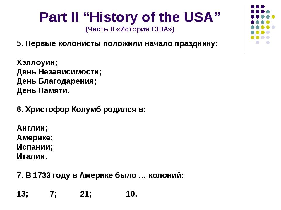 """Part II """"History of the USA"""" (Часть II «История США») 5. Первые колонисты пол..."""