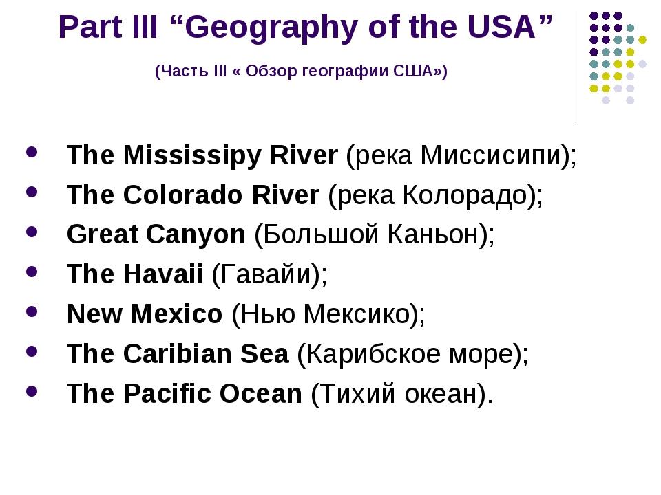 "Part III ""Geography of the USA"" (Часть III « Обзор географии США») The Missis..."