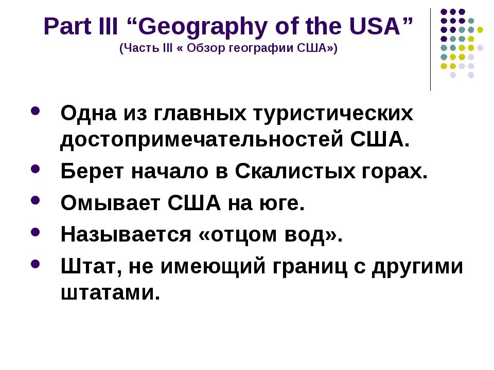 """Part III """"Geography of the USA"""" (Часть III « Обзор географии США») Одна из гл..."""