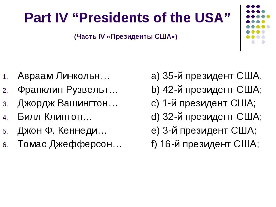 "Part IV ""Presidents of the USA"" (Часть IV «Президенты США»)"