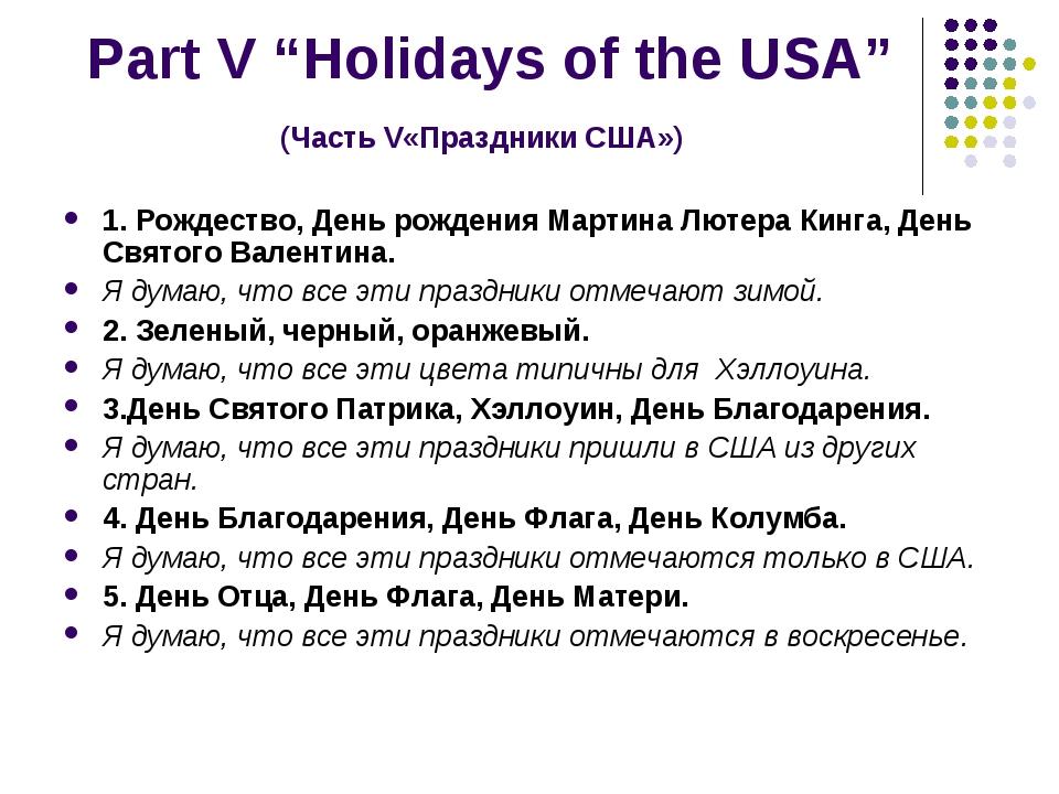 """Part V """"Holidays of the USA"""" (Часть V«Праздники США») 1. Рождество, День рожд..."""