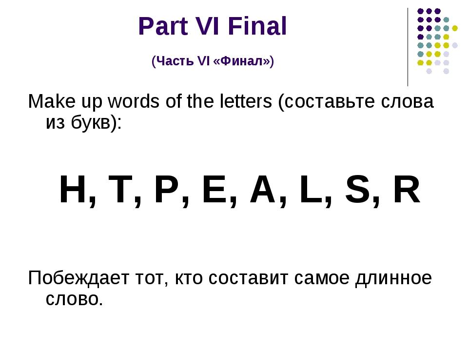 Part VI Final (Часть VI «Финал») Make up words of the letters (cоставьте слов...