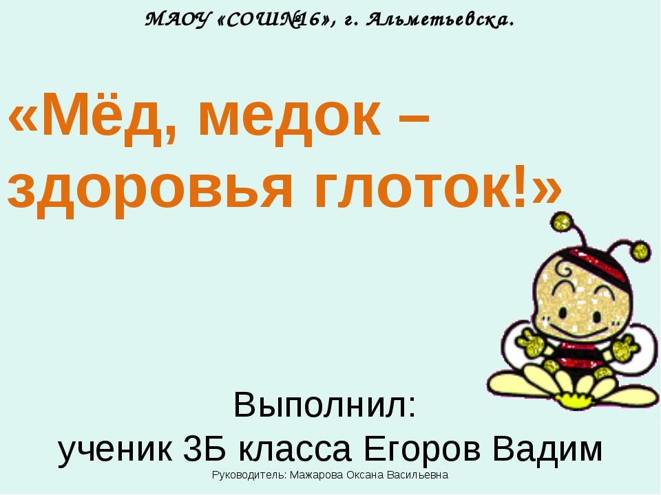 МАОУ «СОШ№16», г. Альметьевска. Выполнил: ученик 3Б класса Егоров Вадим Руков...