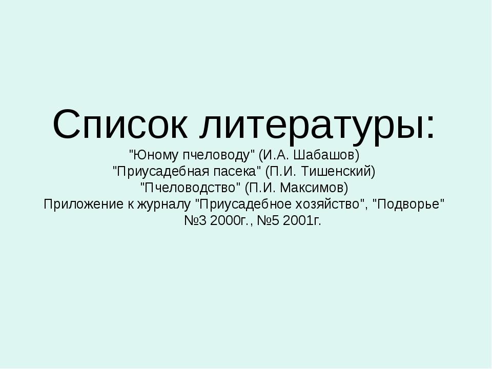 """Список литературы: """"Юному пчеловоду"""" (И.А. Шабашов) """"Приусадебная пасека"""" (П..."""