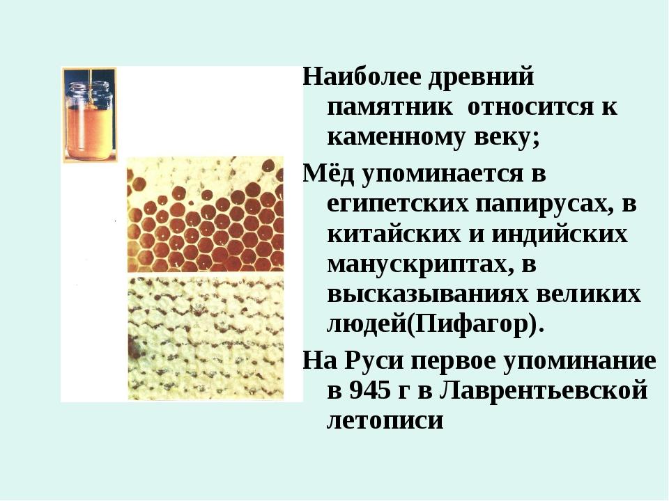 Наиболее древний памятник относится к каменному веку; Мёд упоминается в егип...