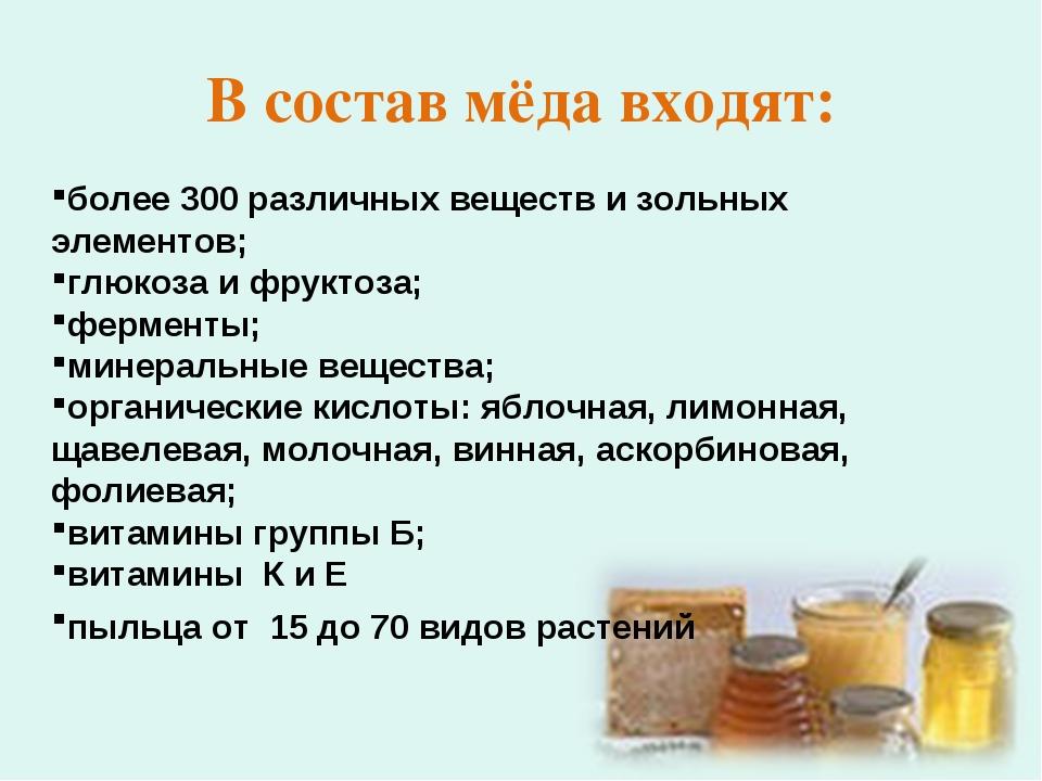 В состав мёда входят: более 300 различных веществ и зольных элементов; глюкоз...