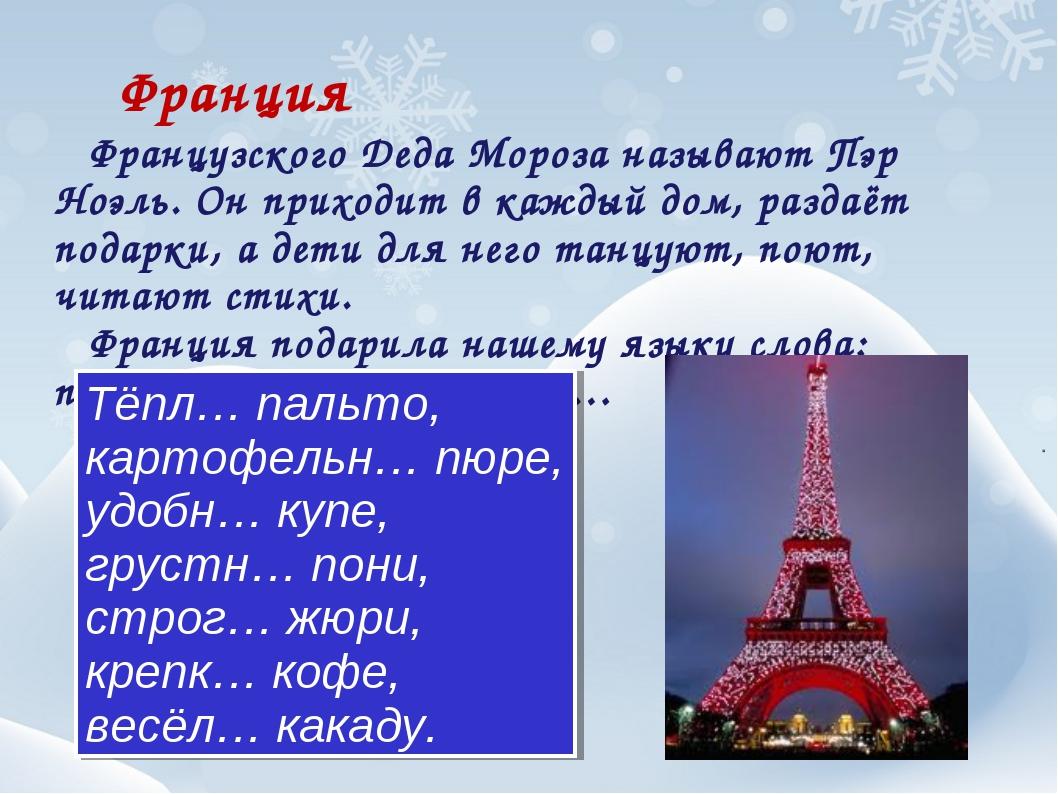 Франция Французского Деда Мороза называют Пэр Ноэль. Он приходит в каждый дом...