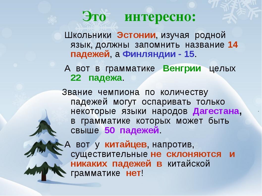 Школьники Эстонии, изучая родной язык, должны запомнить название 14 падежей,...