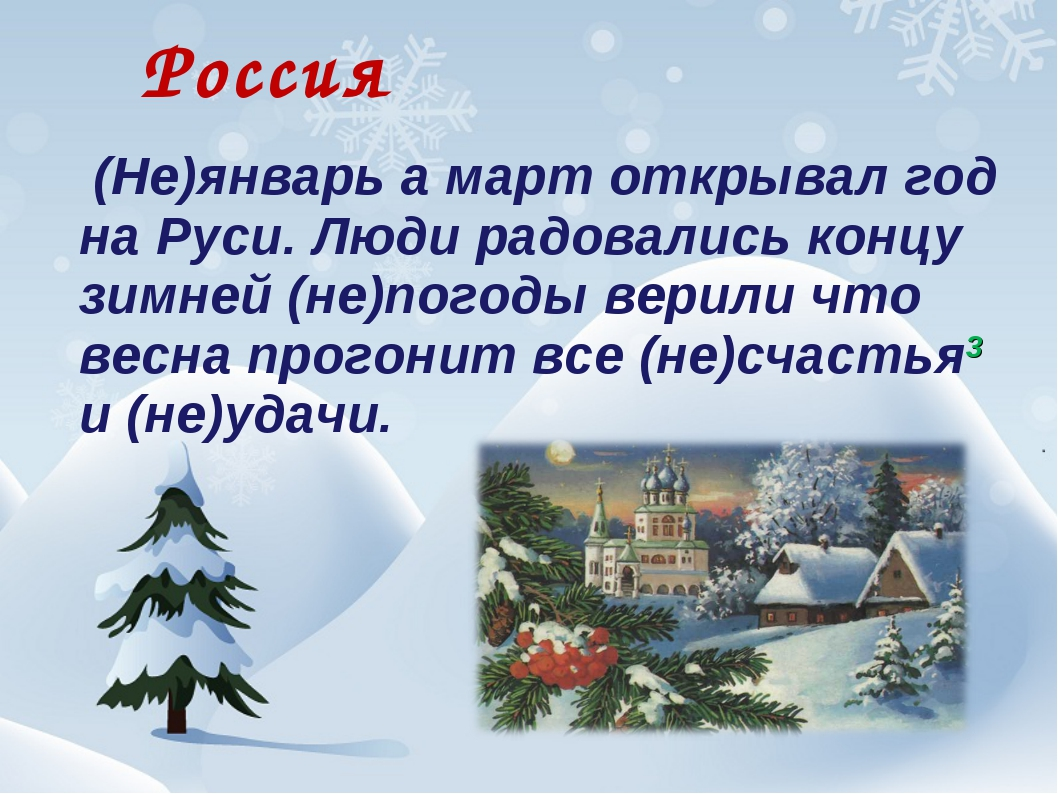 Россия (Не)январь а март открывал год на Руси. Люди радовались концу зимней (...