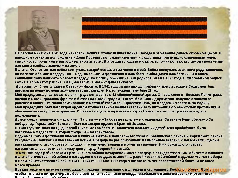 На рассвете 22 июня 1941 года началась Великая Отечественная война. Победа в...