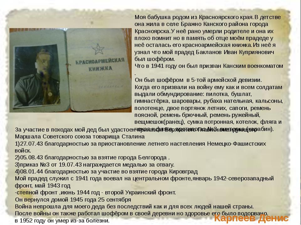Моя бабушка родом из Красноярского края.В детстве она жила в селе Бражно Кан...