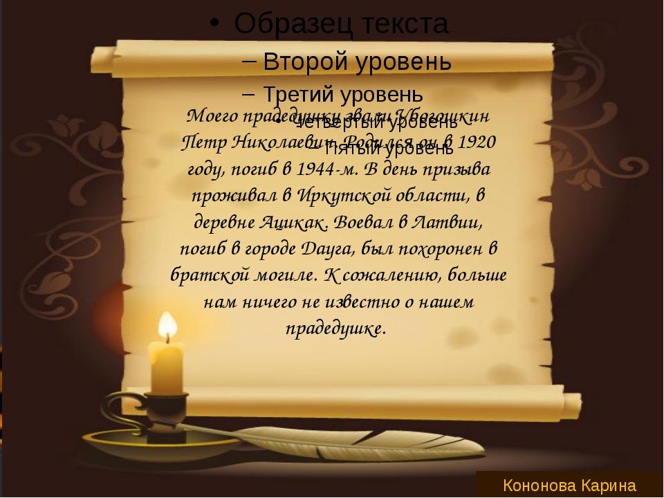 Кононова Карина Моего прадедушку звали Убогошкин Петр Николаевич. Родился он...