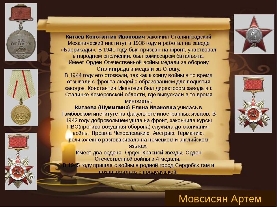 Китаев Константин Иванович закончил Сталинградский Механический институт в 1...