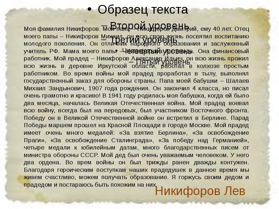 Моя фамилия Никифоров. Мой папа – Никифоров Дмитрий, ему 40 лет. Отец моего...