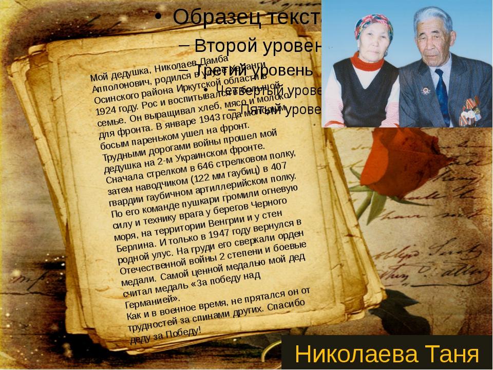Мой дедушка, Николаев Дамба Апполонович, родился в улусе Харанги Осинского р...