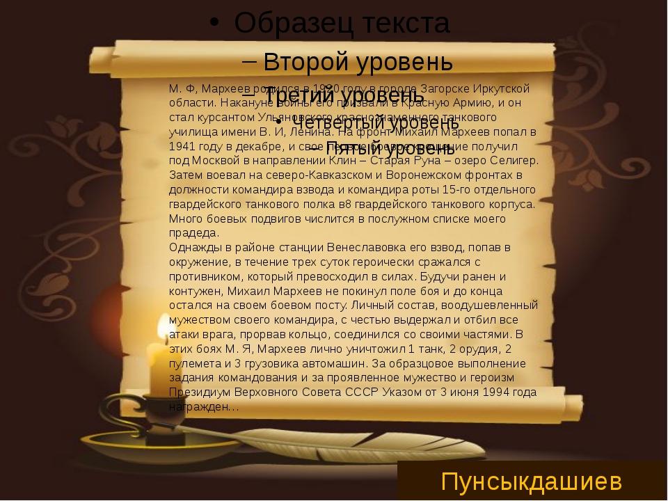 М. Ф, Мархеев родился в 1920 году в городе Загорске Иркутской области. Накан...
